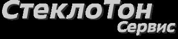 СтеклоТон Сервис Логотип
